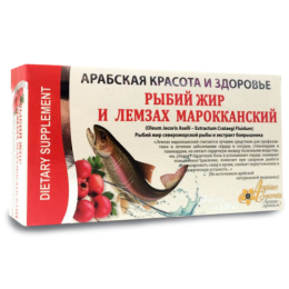 Арабская красота и здоровье Рыбий жир и Лемзах Марокканский 30 капс. - здоровое сердце и сосуды