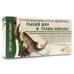 Арабская красота и здоровье Рыбий жир и Травы Кинаны 30 капс. - здоровый желудок