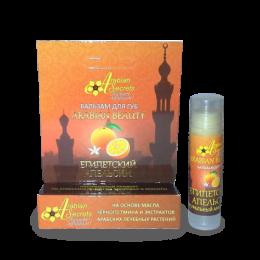 Бальзам для губ ARABIAN BEAUTY Египетский апельсин